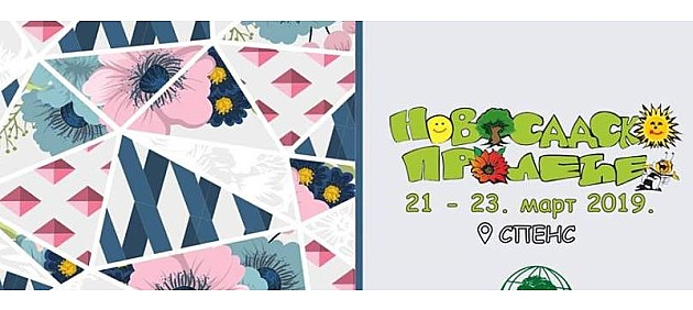 """Na """"Novosadskom proleću"""" zamena starog papira za sadnice cveća i drveća"""