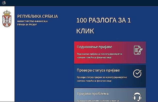 Isplata 100 evra korisnicima socijalne pomoći počinje danas