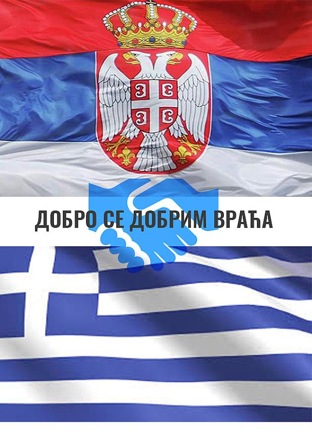Akcija za pomoć narodu Grčke i na Štrandu