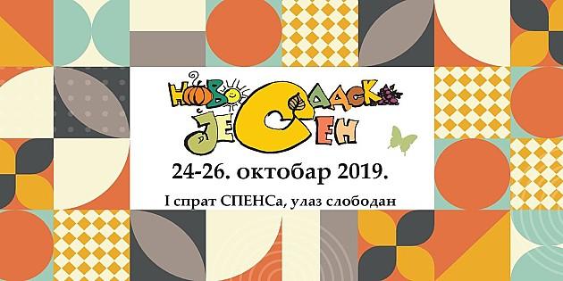 """U četvrtak startuje """"Novosadska jesen"""""""